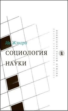 Sociologie des sciences RUSSE