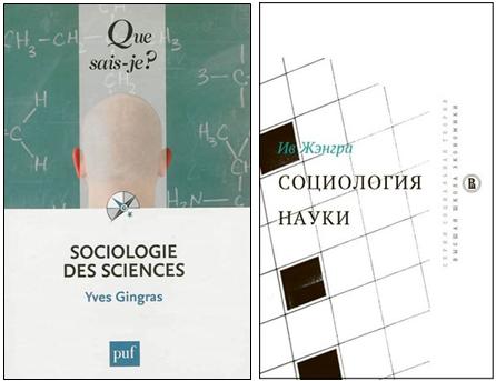 L'ouvrage d'Yves Gingras, Sociologie des sciences, vient de paraître en version russe, Социология науки (éditions du HSE, 2017).